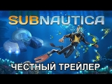 Честный трейлер — «Subnautica» / Honest Game Trailers - Subnautica [rus]