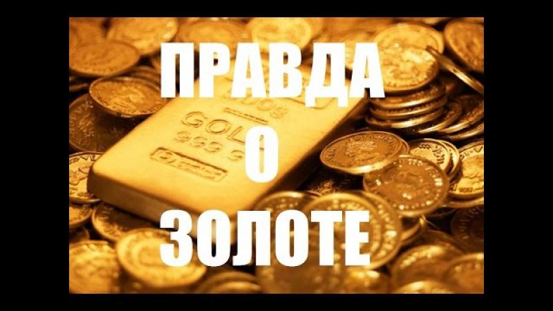 Слушаем внимательно! куда исчез золотой запас Советского Союза