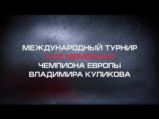 Ждем вас на ХХIII Мемориале памяти ВЛАДИМИРА КУЛИКОВА