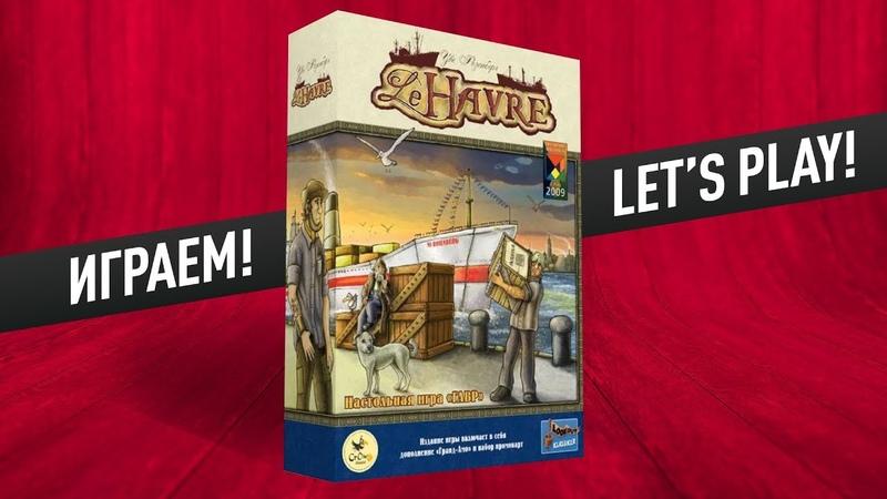 Настольная игра ГАВР : ИГРАЕМ ВДВОЁМ! Let s play Le Havre board game