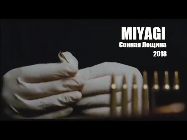 Miyagi - Сонная Лощина (VIDEO)(2018)