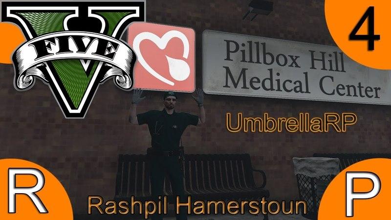 Работа медика на UmbrellaRP