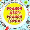 """""""Родной двор - родной город"""" 2014-2018 гг."""