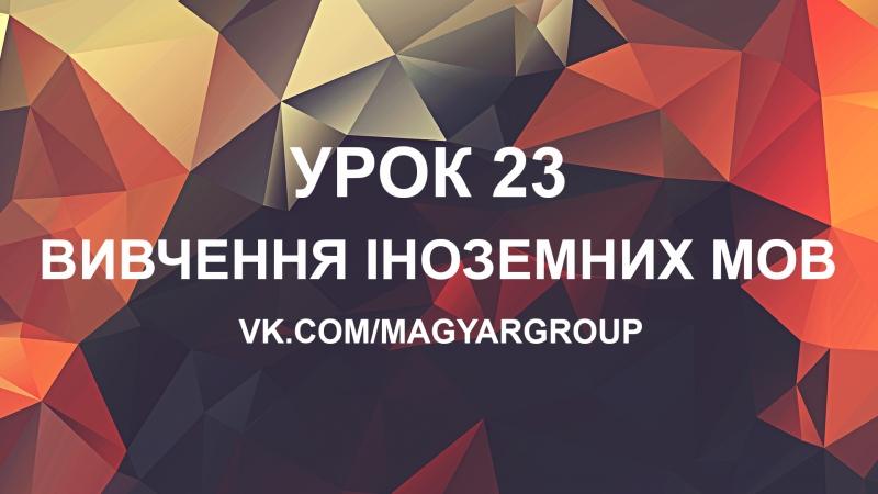 Венгерский язык Урок 23 - Вивчення іноземних мов