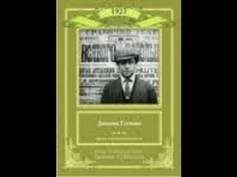 Дневник Глумова / Glumov's Diary (1923) фильм смотреть онлайн