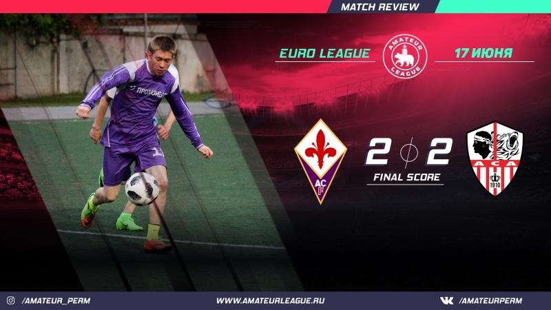 Обзор матча Фиорентина - Аяччо | Amateur League Perm