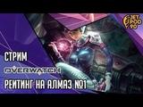 OVERWATCH игра от Blizzard. СТРИМ! Идём на алмазный рейтинг вместе с JetPOD90. Страдания, часть №1