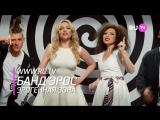 RU.TV БАНД'ЭРОС - Эрогенная Зона
