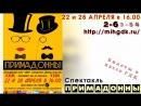 22 и 28 апреля в 1600 Молодежный театр Лира приглашает на спектакль ПРИМАДОННЫ