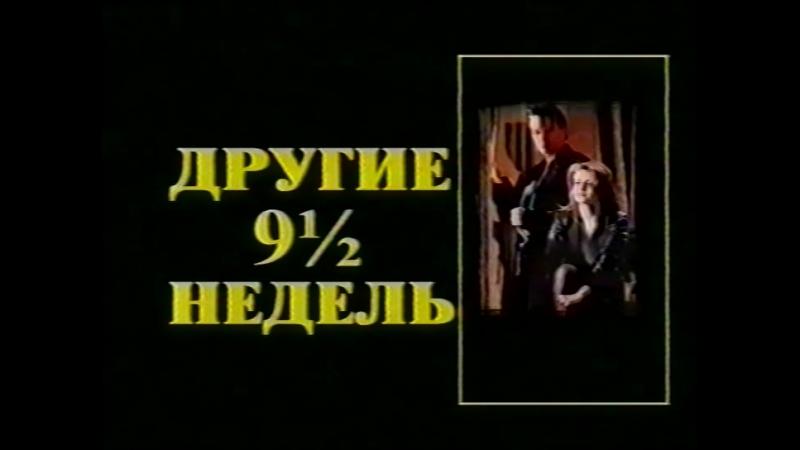 Реклама на VHS (Екатеринбург Арт): Слияние двух лун 2