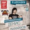 Денис Михайлов (Обе-Рек) || Томск || 8 декабря