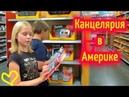 2018 Покупаем АМЕРИКАНСКУЮ КАНЦЕЛЯРИЮ Покупки не к ШКОЛЕ / США