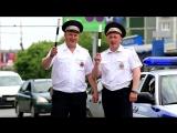Давайте не будем спешить_ клип ГИБДД Свердловской области