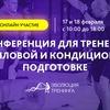 Онлайн конференция для тренеров