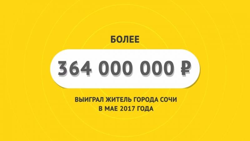 Столото - «Гослото «6 из 45»- как купить билет на сайте www.stoloto.ru