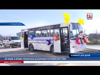 В Старом Крыму школьникам подарили автобус, а в селе Журавки Кировского района открыли детскую площадку