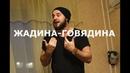 Алексей ФЕДЯЕВ — Жадина-говядина stand-up