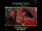 Трейлер дополнения The Slaughter Tribe Nemesis для #ShadowOfWar