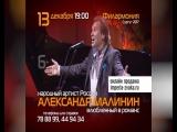 Александр Малинин в Сургуте!