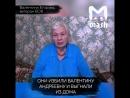 Мигрантка приютила бабушку - ветерана ВОВ, которую семья выгнала на улицу