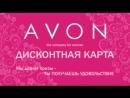 Как открыть свой онлайн магазин от Avon