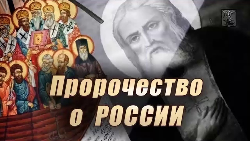 1 часть ПРОРОЧЕСТВА СВЯТЫХ СТАРЦЕВ И ЯСНОВИДЯЩИХ ВСЕГО МИРА О РОССИИ