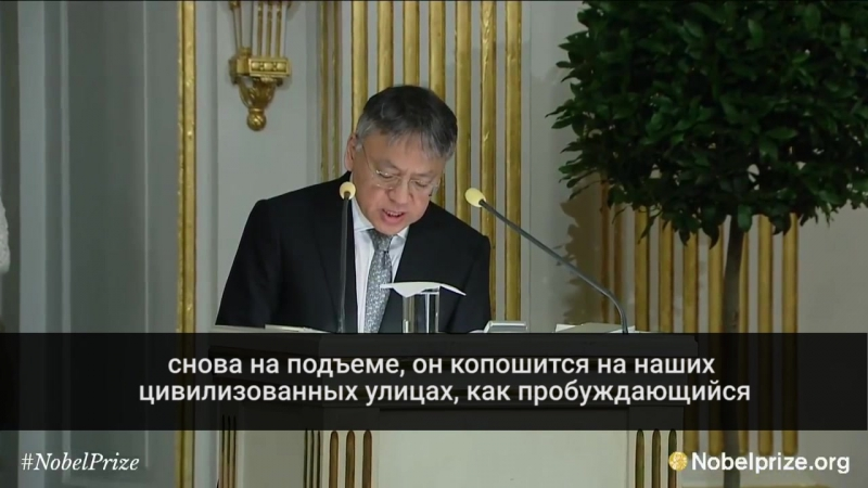 Лекция нобелевского лауреата по литературе Кадзуо Исигуро
