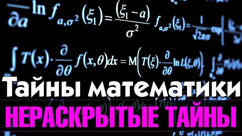 Тайны математики. Нераскрытые Тайны nfqys vfntvfnbrb. ythfcrhsnst nfqys