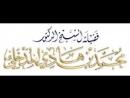 الشيخ محمد هادي المدخلي بعض الملبسين يُجوّز العمليات الانتحارية ويستدل بأن بعض الصحابة انتحر!