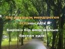 Мақпал Жүнісова Армандастар қазақша караоке минус mp4