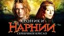 Хроники Нарнии 4 Серебряное кресло Обзор / Тизер-трейлер 2 на русском