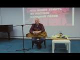 Сергей Старостин. Настоящая музыка. Что можно узнать из русской народной песни