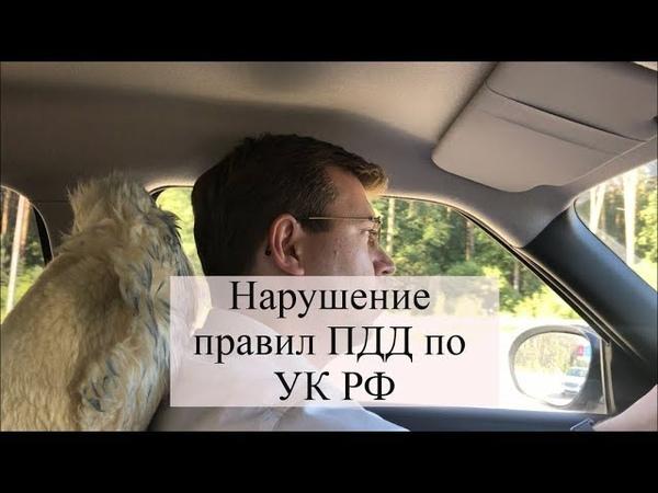 Нарушение правил ПДД по что 264 УК РФ советы адвоката по уголовным делам