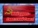 АПЛ Курск Удар в спину. Фильм Вячеслава Негребы .