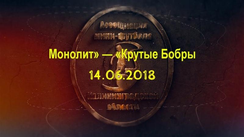МФЛ 14062018 Монолит Крутые Бобры