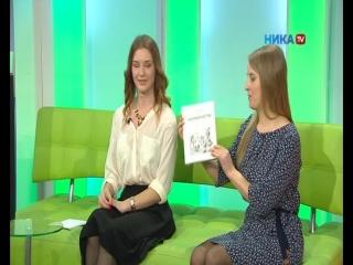 Ольга Алифанова и Анна Золотова о книге