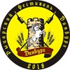 Фестиваль Данбург 2018