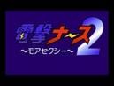 Old School [PC-98] Dengeki Nurse 2 _More Sexy_ - Soundtrack OST