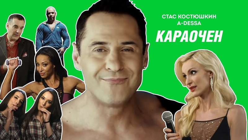 Стас Костюшкин - Караочен