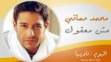 Mohamed Hamaki - Mesh Ma32ol
