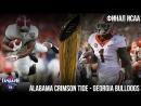Финал NCAA Алабама Джорджия Студенческий Футбол