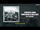 Kendrick Lamar Complexion A Zulu Love feat Rapsody Subtitulada al Español