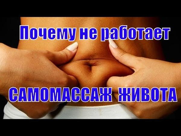 Почему не работает массаж живота? Суперэффективные упражнения которые не все смогут выполнить