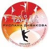 Школа танца Руслана Дивакова г.Смоленск