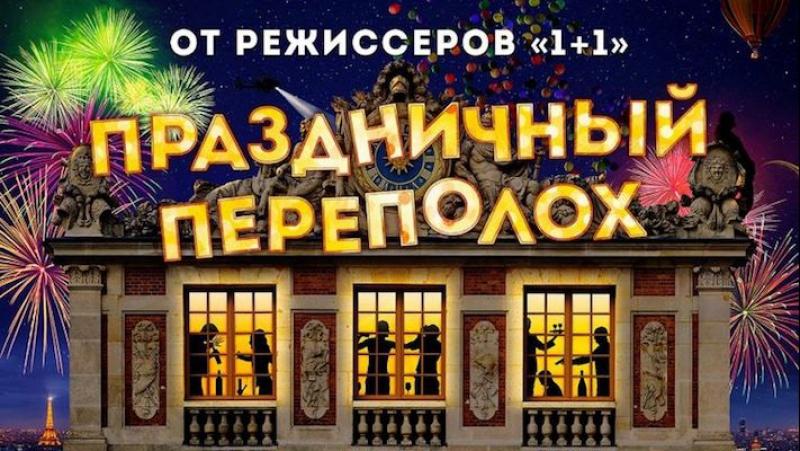 Фильм Праздничный переполох 2017 трейлер 2 Avaros