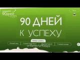 Онлайн-путеводитель 90 дней