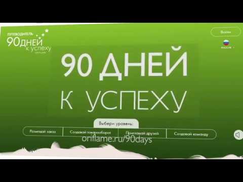 Онлайн-путеводитель «90 дней»