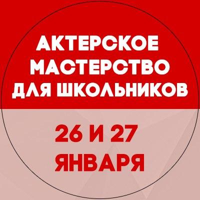 Афиша Самара Актерское мастерство для ШКОЛЬНИКОВ / 19.01.18