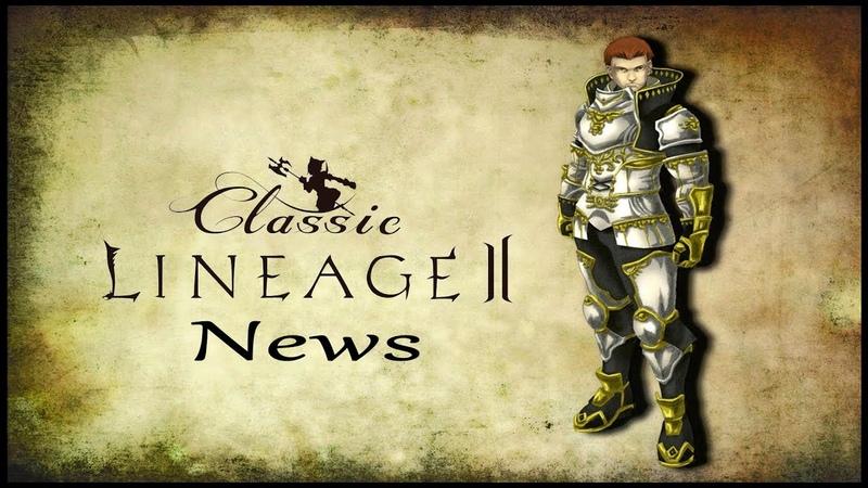Lineage 2 Classic - Вести недели Новый 4game, бан Keara, Geksagen теряет пуху 11.06.18 - 17.06.18
