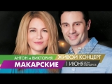 Живой концерт   Антон и Виктория МАКАРСКИЕ   1 июня   Дом Офицеров